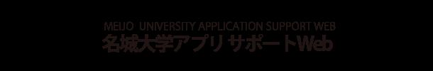 名城大学アプリ